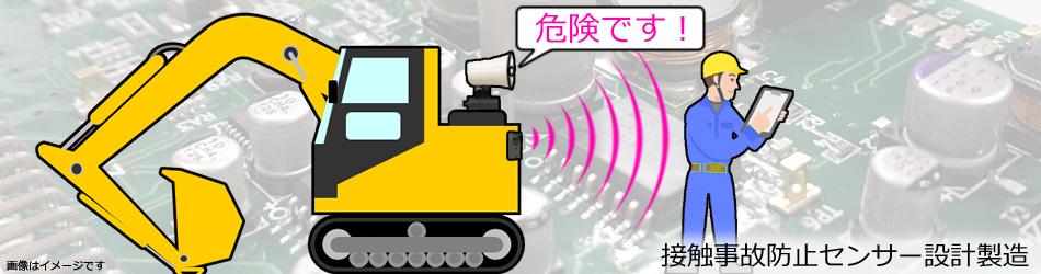 接触事故防止センサー